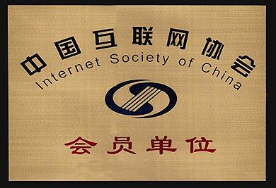 hu联网xie会会员
