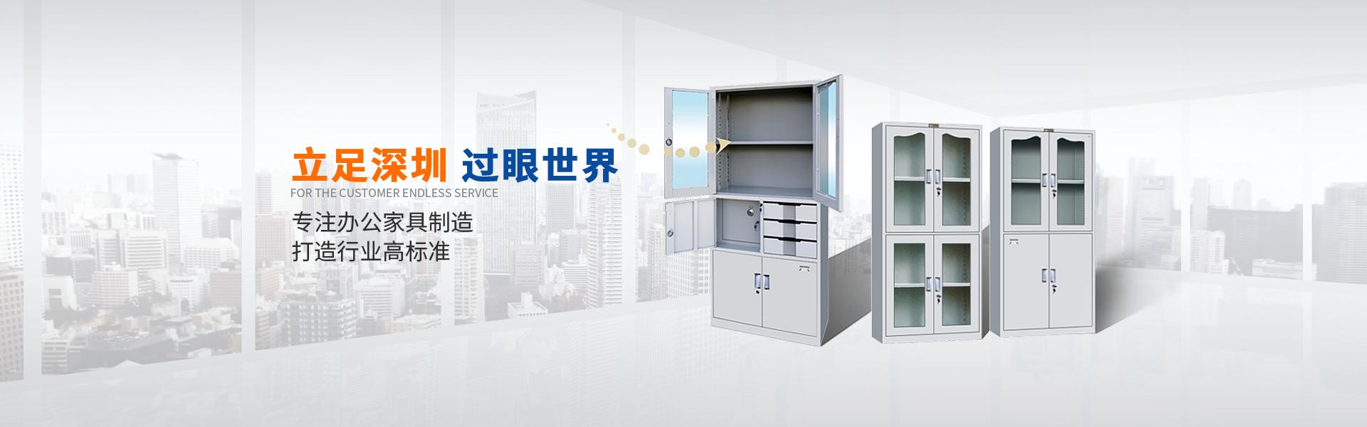专注ban公jiaju制造,打造行ye高标准。